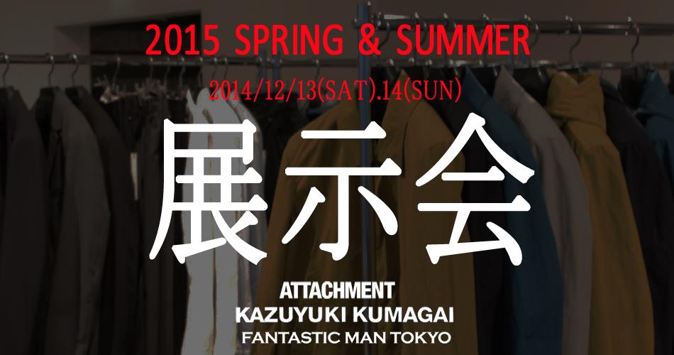 slideshow-tenjikai-20141209.jpg